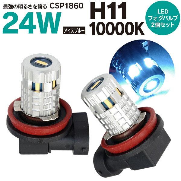 ライト・ランプ, フォグランプ・デイランプ LED H11 10000K CSP1860 2 HONDA () H14.10H17.10 CL7 8 9 - AZ1