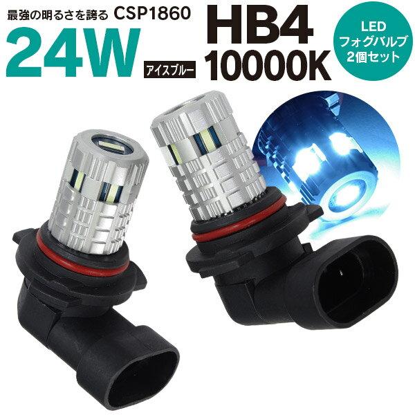 ライト・ランプ, フォグランプ・デイランプ 5P17LED HB4 10000K CSP1860 2 H20.5H23.10 GGH 20 - AZ1