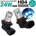 LEDバルブ HB4 アイスブルー 10000K 最新型CSP1860チップ 2個...