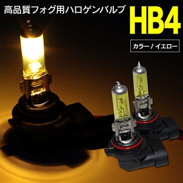クラウン マジェスタ 後期 UZS、JZS17系 H13.8〜H16.6  HB4/9006 イエロー/黄色 ハロゲンバルブ 純正交換 左右2個1セット【送料無料】