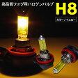 【最大2,000円OFFクーポン配布中】SUZUKI ワゴンR H20.9〜 MH23S ハロゲンバルブ H8 12V35W イエロー 2個セット!フォグランプに【送料無料】