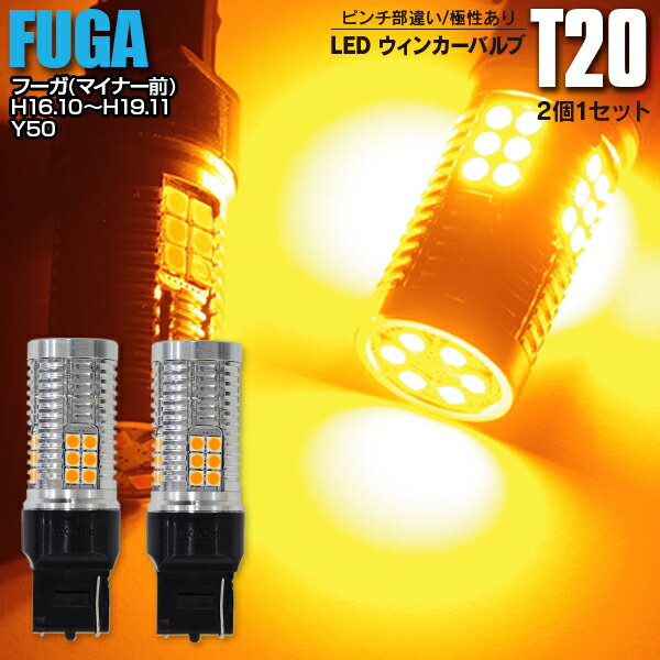 ライト・ランプ, その他 25P16LED T20 XV H26.11 GP2 3 6 7 - 21 AZ1