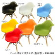 【組立不要完成品】イームズキッズチェア(肘付) ESK-004 イームズチェア Eames リプロダクト キッズチェア ミニ 椅子 子供