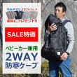 【豪華特典&セール特価】W.F.G抱っこ紐防寒カバー(防寒ケープ)ブラックベビーカー兼用