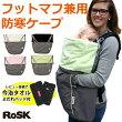 ROSK(ロスク)【ウービーパウチ】フットマフや抱っこひも用ケープなどマルチに使える防寒具