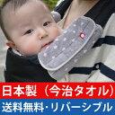 楽天送料無料 日本製 抱っこ紐用(よだれカバー) よだれパッド グレー&ドットピンク (エルゴベビーなど抱っこひも用)【今治タオル】