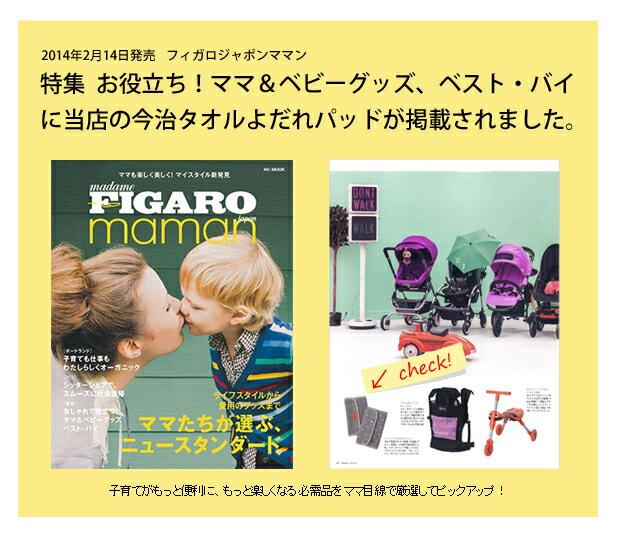 送料無料日本製抱っこひも用(よだれカバー)よだれパッドクリーム&グレードット(エルゴベビーなど抱っこ紐用)【今治タオル】