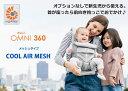 \レビュー特典!/ エルゴベビー エルゴ オムニ クールエア メッシュタイプ 新生児OK 360 omni360 抱っこ紐 正規品/最新ウエストベルト付属(review特典)