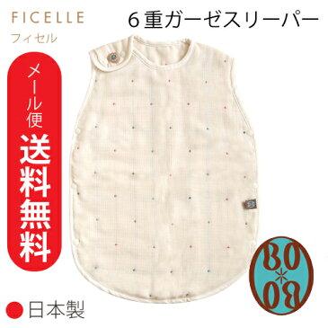 【最新仕様/送料無料】●日本製 フィセル ボボ 6重ガーゼスリーパー 8247(ベビースリーパー)
