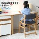 E-Toko [イートコ]  頭がよくなる子供用学習チェア・食事椅子としても♪ [子供用学習椅子]  リビング学習に最適♪ 高さ調節できるので6歳〜大人になるまで使えます。【ポイント10倍】