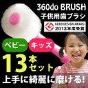 【13本セット】【送料無料】360度歯ブラシ 360ドゥーブラシ(旧称:たんぽぽの種)ベ……