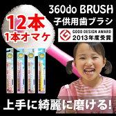 【12本セット/1本オマケ付】【送料無料】360度歯ブラシ 360ドゥーブラシ(旧称:たんぽぽの種)キッズ(子供用)子供でも磨きやすく仕上げ磨きにも最適! 【360doブラシ/360dobrush】