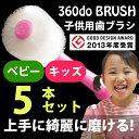 【5本セット】【送料無料】360度歯ブラシ 360ドゥーブラシ(旧称:たんぽぽの種)ベ……