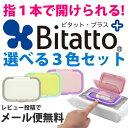 Bitatto(ビタット)は「おしりふきや汗拭きシート」の乾燥を防ぎ、片手で開閉できる優れもの。...