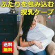 【送料無料】360度安心!ポンチョタイプの授乳ケープ/授乳カバー(コッパーパール)