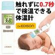 【送料無料】(非接触式)肌に触れずに1秒で測れるエジソンの体温計/温度計(検温)