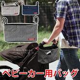 ベビーカー用収納バッグ(ストローラーオーガナイザー/ストローラーバッグ)【エクスプレナード】