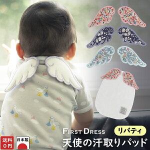 ファーストドレス 正規品 日本製 天使の羽がついた汗取りパッド【リバティモデル】(エンジェル)ベビー 新生児から