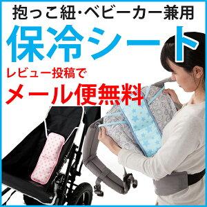 抱っこ紐やベビーカーで熱がこもって赤ちゃんは大変!保冷シート(冷却シート)で快適なお出か...