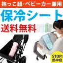 赤ちゃんの暑さ対策に保冷シート「ベビーホッパー」