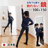 日本製 姿見 鏡 全身 割れない鏡 リフェクスミラー(フィルムミラー) 大型ワイドタイプ 100×150cm【割れない 全身 壁掛け ワイド ダンス 軽い 大型ミラー カスタマイズ