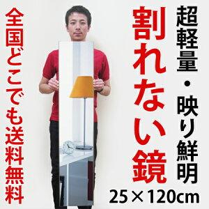 【送料無料】 割れない鏡 ( 超軽量・安全の姿見です。) リフェクスミラー 身だしなみ(大)25×120cm 【姿見/全身/鏡/壁掛け/ワイド/スタンドミラー/フラミンゴ/軽い/防災ミラー/チェッ