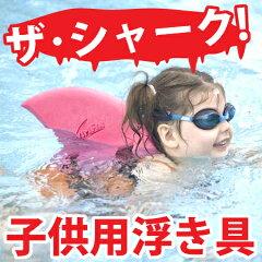 【水難事故防止に!】子供用浮き輪(浮輪)子供用背びれ型浮き具ザ・シャーク! 子供用背びれ...