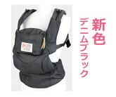 【送料無料】バディバディアーバンファン(抱っこ紐・おんぶ紐兼用)