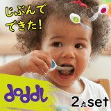 【同梱不可】ドードル doddl (2点セット)じぶんで食べられる! 幼児用カトラリー スプーン フォーク