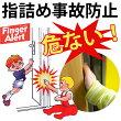 ドアによる子供の指詰め・切断事故の防止に!