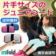 片手サイズのジュニアシート(ブースターシート)マイフォールド(mifold)【シートベルト/子供用/送料無料】