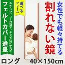 楽天姿見 超軽量・安全 割れない鏡 リフェクスミラー ロングタイプ 40×150cm【review】【ポイント10倍】