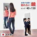 日本製 姿見 鏡 全身 割れない鏡 リフェクスミラー (フィルムミラー) ロングタイプ 40×150cm ミラー 全...