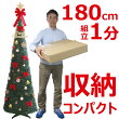 クリスマスツリー(組み立て式)180cm(大型タイプ)収納サイズがとってもコンパクト!