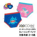 ZOOCCHINI(ズッキーニ)トレーニングパンツ、パンツ、男の子、女の子、下着、オーガニックコットン、綿...
