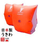 アームブイ2 レッド (アームヘルパー)日本製 幼児・子供用浮き輪  [うきわ/フットマーク]