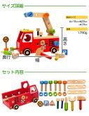 【送料無料】木製玩具(木のおもちゃ)大工遊びもできるアクティブ消防車(アイムトイ社製)