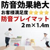 【送料無料】 防音マット  カフェオレカラーW 1.4m×2m 子供部屋 マンションの振動や騒音対策 [防音対策] に!  [折りたたみタイプ]  【プレイングマット / ルームマット / フロアマット】