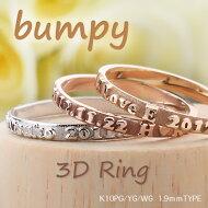 """3Dメッセージ・ネームリング""""bumpy""""TYPE-Aネーム(名前)・イニシャル・誕生日・記念日K10PG/YG/WG【送料無料】"""