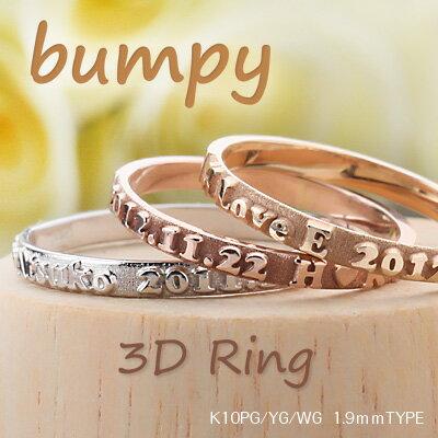 """3Dメッセージ・ネームリング""""bumpy""""TYPE-A ネーム(名前)・イニシャル・誕生日・記念日 K10PG..."""