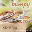 "3Dメッセージ・ネームリング""bumpy""TYPE-B ネーム(名前)・イニシャル・誕生日・記念日 K10PG/YG/WG【送料無料】【楽ギフ_包装】【楽ギフ_名入れ】"