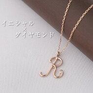イニシャルペンダントネックレス・ダイヤモンド・K10PG/WG/YGイニシャルネックレス【送料無料】