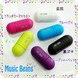 【Music Beans】 ミュージックビーンズ 振動スピーカー 音楽 会議 スピーカー