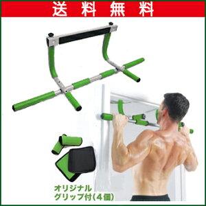 自宅で懸垂、ぶら下がり、背筋トレーニング器具!「どこでもマッチョ」 懸垂 チンニング ディッ...