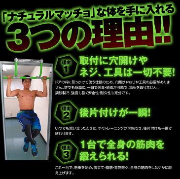 懸垂 どこでもマッチョ ぶら下がり健康器 ドア 懸垂マシーン 器具 ぶら下がり マシン 棒 マルチジム チンニング 鉄棒 ぶらさがり健康器 筋トレ 腕立て トレーニング器具 トレーニング プッシュアップバー 腕立て伏せ 筋力アップ
