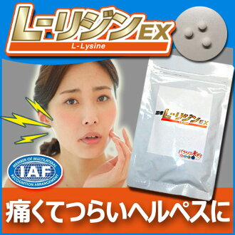 Domestic L-lysin EX (*180 350 mg) 02P14Nov13