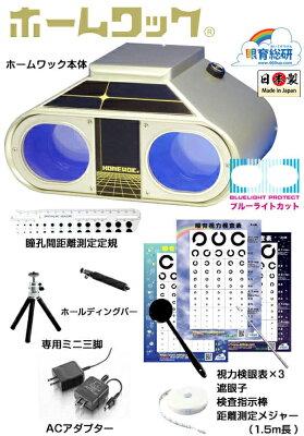 アイトレーナー 視力回復用光学機器