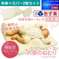 絶壁改善「天使のねむり」カバー2枚セット赤ちゃん向き癖枕斜頭変形頭ジェルトロンベビー02P15Apr14