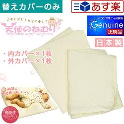 天使のねむり替えカバーのみ販売内カバー1、外カバー1
