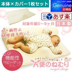 向き癖などによる絶壁・斜頭など、赤ちゃんの頭の変形を改善するベビーマット『天使のねむり』